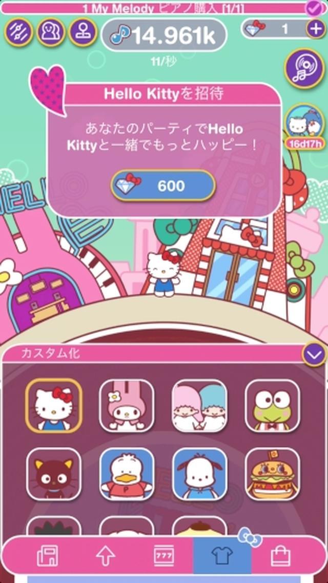 画像: サンリオキャラのリズムゲーム風アプリ『Hello Kitty Music Party』が超可愛くて楽しい♪