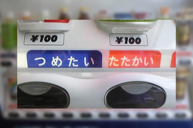 画像1: 「つめたい」と「あたたかい」を混ぜると、どうなるでしょうか。 とあるブログの画像が、「まさに冷戦状態だ」と7年も経って話題になりました。 最初は自動車学校の職員ブログ 一見、何の変哲もないような飲み物の自動販売機。 よく見ると、緑茶の「あたたかい」ラベルが左隣にずれて「あ」が隠れ、缶コーヒーの「つめたい」ラベルと連続。 「つめたい たたかい」になっています。 かつてのソビエトとアメリカの直接戦火を交えない対立状態「冷戦」を彷彿とさせる言葉の偶然です。 自販機は、新潟県胎内(たいない)市にある中条(なかじょう)自動車学校の食堂前に置かれています。 同校の広報担当者が2010年4月24日に、職員ブログに「冷戦状態」というタイトルで掲載し [...] irorio.jp