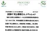 画像1: 「村上春樹」さんは、身近にいらっしゃいませんか。 神戸市中央区のイタリアンレストラン「PINOCCHIO(ピノッキオ)」が5月31日から、兵庫県出身の作家・村上春樹さんと同姓同名の人を対象に、シーフードピザと生ビールのセットを無料でサービスするキャンペーンを始めた。 同店に狙いを尋ねた。 創業55周年を合わせて ピノッキオは、1962年5月31日に創業。 阪神・淡路大震災などを乗り越え、2017年で創業55周年を迎えた。 ピザを注文すると、開店してからの通し番号を書いた三角形の紙片を添えることで知られる。 村上さんは紀行文集「辺境・近境」(1998年、新潮社)のうちの一篇「神戸まで歩く」の中で、店を訪れて番号付きのピザを食べたと記し [...] irorio.jp