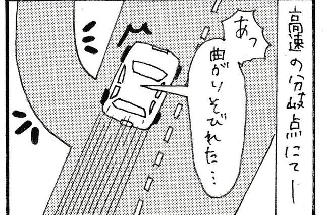 画像1: 高速道路でうっかり目的のインターチェンジ(IC)を通り過ぎてしまった...。そこで、仕方なく次のICまで走り、軌道修正を行ったら予定よりも時間もお金もかかってしまった。 そんな経験をしたことのある方も多いのではないでしょうか。私も、高速道路の分岐点を間違えた経験が何度もあります。 高速道路って、信号がないから少しぼんやりしていると、うっかり曲がりそびれたり降りそびれたりしてしまうんですよね。 引用記事:知らなかった...高速道路で「ICを行き過ぎた時の救済策」が話題に そんな高速道路でよくあるトラブルについて、JAFが認定する、「対処法」があるのをご存知ですか? 「しまった通り過ぎた」 高速道路を走行中、目的のインターチェンジ(IC)を行き [...] irorio.jp
