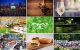 画像: 今週末のおすすめ東京イベント10選(6月3日~4日)