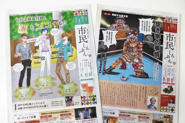 画像1: まるで少女漫画のような華やかなイケメンたちが、ごみについて解説する自治体の広報紙が話題を呼んでいる。 制作する京都市の広報担当者に、こだわりを聞いた。 ごみイケメンたちが活躍 広報紙「きょうと市民しんぶん」がこのほど、全国広報コンクールで内閣総理大臣賞に決まり、日本一の栄冠を手にした。 紙面には、ごみの妖精というイケメンキャラクターたちのイラストをふんだんに盛り込み、分別方法やリサイクルについてかみ砕いて紹介する。 きっちりスーツが似合うイケメン、ラフなファストファッションが似合うイケメン、開襟シャツのちょい悪風イケメンなど幅広い好みを網羅する。 個人作業から企画会議での提案型に 広報担当者によると、編集方針を大きく転換したのは約2 [...] irorio.jp