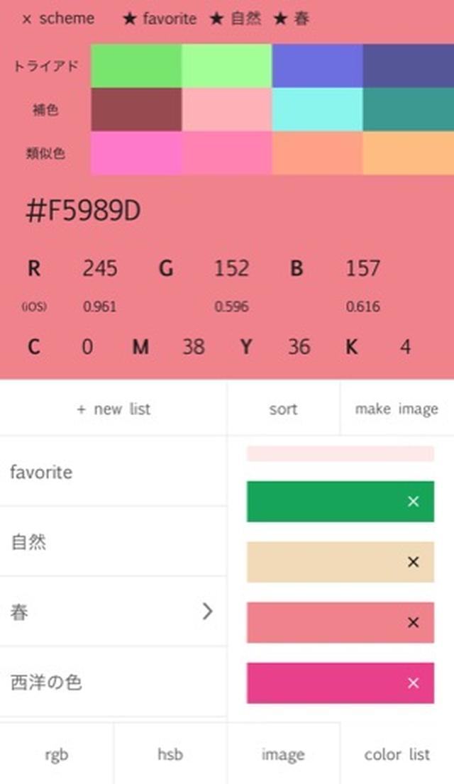 画像: デザインやカラーコーディネートに便利なアプリ「flat palette(フラットパレット)」がかなり使いやすい!
