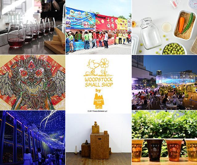 画像: 今週末のおすすめ東京イベント10選(6月10日~11日)