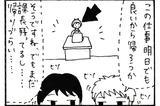 画像1: 神奈川県横須賀市では職員の残業を減らすため2016年10月に、課長らを部下が全員帰るまで職場に原則残し、残業の状況を確認する試み「見守る月間」を行ったと朝日新聞が報じた。 その結果、10月の時間外勤務は計2万5442時間と、前年から2割弱減。 さらに、見守る月間終了後の残業時間も5ヶ月連続で前年を下回り、2016年度は過労死ラインを超える時間外勤務をした人数と、係長以下の時間外勤務時間の合計が5年ぶりに前年より減ったそうです。 上の立場である課長達が直接部下たちの残業状況を確認し、働きすぎている社員に早めの退社を促した結果でしょうか。 引用記事:残業削減のため「部下が帰るまで上司が見守る」という試みが物議に...管理職の負担増が課題か [...] irorio.jp
