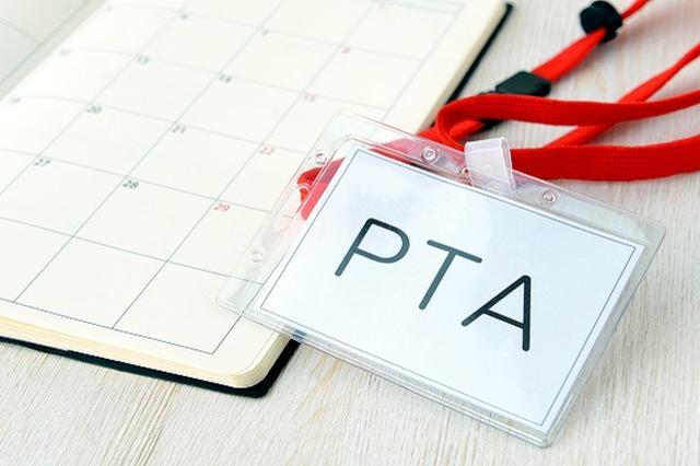 画像1: PTAを「都度募集」にしたところ、参加しやすくなったというツイートが話題になっている。 「全員均等」→「都度できる人」に変更 先日Twitterに、PTAの行事の手伝いが「その都度メールで募集し、できる人が手をあげるシステム」に変わったが、なんら問題なく進行しているとして、「なんでもっと早くこうならなかったのか」という声が投稿された。 これまでの「全員に均等に仕事を割り振る」ではなく、「都合に合わせて動ける」「やりたい人がやる」に変えた結果、保護者の不満が減っているという。 初めに年間予定を通知→都度募集 新しいシステムでは、始めに年間の手伝いが必要な行事の日程と仕事内容を書面で送り、行事の数週間前にメールで参加者を募集。 メールの [...] irorio.jp