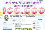 画像1: 茨城県の公式Twitterアカウント「茨城県」(@Ibaraki_Kouhou)が、6月12日までに10万フォロワーを超えた。 人口規模が2倍以上の埼玉県(@pref_saitama、約10万7000)、3倍以上の神奈川県(@KanagawaPref_PR、約10万9000)と並ぶフォロワー数を掴んでおり、両県を超える日も視野に入る。 民間のブランド調査で、魅力度4年連続47位に甘んじる茨城県。 情報発信のコツを聞いてみた。 「茨城県公式Twitter」10万フォロワー達成を記念して・・・ 中の人たちで、人文字を作ってみました(^^)/ 「10万」に、見えますか!? #茨城 pic.twitter.com/uCyx8vUmYl — [...] irorio.jp