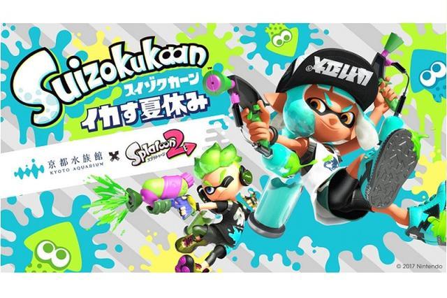 画像1: スプラトゥーン2とのコラボイベントについて、京都水族館に取材した。 「京都水族館」と「スプラトゥーン2」がコラボ 京都市下京区の「京都水族館」は7月15日~8月31日、任天堂が7月に発売予定のNintendo Switch専用ソフト「スプラトゥーン2」とコラボした夏限定イベントを開催する。 イベント名は「Suizokukaan~イカす夏休み~」。 「この夏は、親子で一緒に京都水族館のイカす夏休みをお楽しみください」と呼びかけている。 「シューティングバトル」や「描き起こしアート」など 「スプラトゥーン2」は、ヒトとイカの姿を使い分けながら、4対4で地面にインクを塗り合い、その面積(ナワバリ)を競うアクションシューティングゲーム。 コ [...] irorio.jp