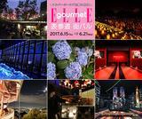 画像: 今週末のおすすめ東京イベント10選(6月17日~18日)