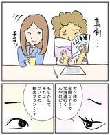画像: 【スマホHow to漫画 母とスマホと私】第7話スマホを使いこなそう!3・前編