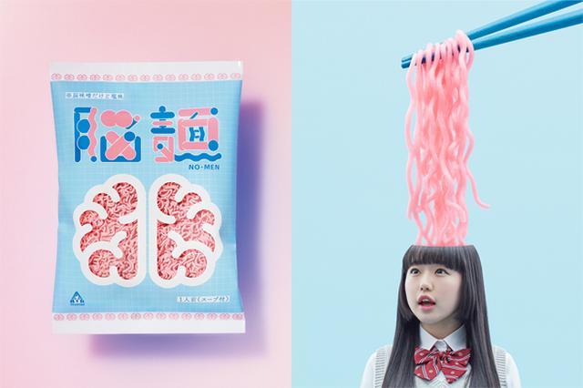画像1: ヴィレッジヴァンガードで、またもや驚きの商品が販売されています。 人間の脳をモチーフにした「脳麺」 ヴィレッジヴァンガードとパンダの穴から誕生した「VILLEPAN(ヴィレパン)」の新商品「脳麺(のうめん)」。 その名の通り、人間の脳をモチーフに作られた、なんとも不気味なインスタントラーメンです。 ぷるっぷるの脳麺とあっつあつの脳汁の相性が気になるところ。 脳みそだけど、塩味だそう。 脳のエネルギー産生に役立つ「ビタミンB1」を配合するなど、機能的な部分もにくいですね。 女子高生の頭からピンク色の麺が出ている広告写真に、海外からも反響が! 奇妙だけど可愛い、そんな日本カルチャーをうまく表現しているようにも思えます。 脳麺のテーマは [...] irorio.jp