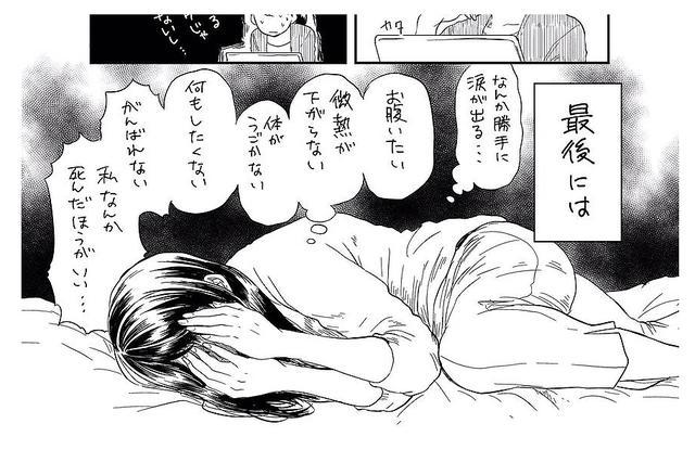 画像1: 6月15日にTwitter上に投稿された「我慢の危うさ」を描いた漫画が共感を呼んでいます。 作者の鳳りょう(@ryou_shibasuki)さんに、描いた背景を伺いました。 「我慢できる」の危うさ 通勤や通学、私生活でも、どうにも気が進まない朝を経験したことはありませんか。 一見大丈夫に見えても大丈夫じゃなくなっていくよねと言う。 pic.twitter.com/nnHVNgl2Z8 — 鳳りょう (@ryou_shibasuki) 2017年6月13日 職場で悩みを抱える主人公の女性は最初のうちこそ、「ガマンできないほどじゃないから」と健気に出社し続けます。 しかし、ある時、ついにベッドの上から動けないように。 「辛さの波」という [...] irorio.jp
