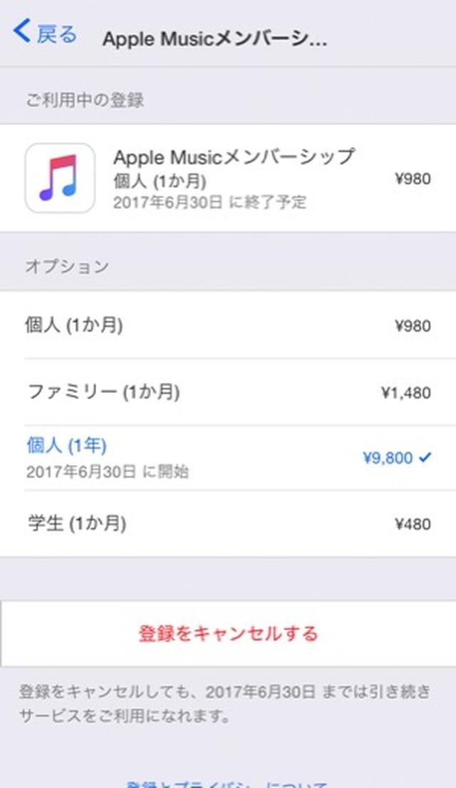 画像: Apple Musicが生活の一部になっている人に朗報!2か月分お得な1年プランがようやく登場したぞ♩