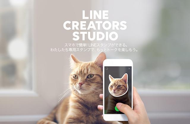 画像: スマホだけでクリエイターズスタンプ作成・販売ができるアプリ『LINE Creators Studio』が登場♡