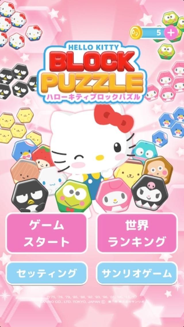 画像: サンリオキャラが可愛いブロックになったゲームアプリ♡『ハローキティ ブロックパズル』