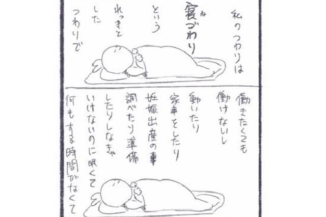 画像1: 妊娠中の「つわり」の症状について描いた漫画に注目が集まっています。 とにかく眠い「寝づわり」 しぃたま@椎野タマヱ(@pota141113)さんは、自身が経験した「寝づわり」を漫画にしてTwitterに公開しました。 つわりのこと。 何が言いたいかというと、多分ラクな妊婦なんて一人も居ない。体内で別の命を作ってんだ、そりゃ食べ物に色々拒否反応が出たりもするし眠くもなるし人それぞれあって、比べなくていいし寝てるからラクしてたわけじゃないのかもーって。寝てばっかりってある意味精神的に辛いんだよね pic.twitter.com/fjT6P9adSO — しぃたま (@pota141113) 2017年6月29日 妊娠が判明し、いつ「つわ [...] irorio.jp