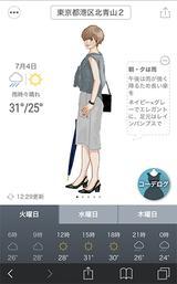 画像: 自分好みの服装を5つ提案!天気が不安定な時期に重宝するコーディネートサービス「TNQL」。