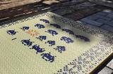 画像1: 日本伝統の「畳」と、同じく日本発祥の伝説的アーケードゲーム「SPACE INVADERS(スペースインベーダー)」を融合した商品がこのほど、インターネット上で話題になった。 製造する福岡県大川市の株式会社添島勲(そえじまいさお)商店に、デザインの背景を聞いた。 いぐさ織りを表現する意匠 同社は、家具製造が盛んで、かつ畳の原料となる「井草(いぐさ)」の産地である大川市で1949(昭和24)年に創業。 伝統産業として「国産いぐさ100%」にこだわる一方、デザイナーや他ブランドとも積極的に協業し、1990(平成2)年には、業界初というグッドデザイン賞を受賞している。 「SPACE INVADERS」は2013年、独立行政法人・中小企業基盤 [...] irorio.jp