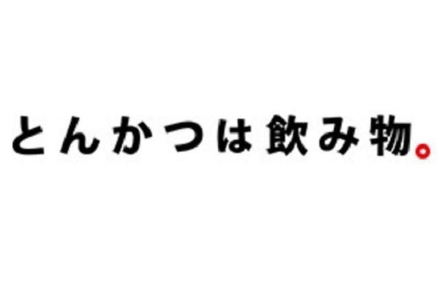 画像1: ネット上で噂のとんかつ専門店「とんかつは飲み物。」について、取材した。 今月オープンする「とんかつ専門店」 東京・池袋に7月中旬、衝撃的なネーミングの飲食店がオープンする。 その名も「とんかつは飲み物。」 同店名はSNSなどで拡散され、話題に。 「どういうこと?」「カレーは分かるけど...」「飲めるかちょっと自信ない...」「無理っす」「パワーワードすぎる」「池袋こわい...」「カオス」など多くの反響が寄せられている。 「お腹いっぱい食べて欲しい」という想い 調べたところ、同店はカレー店「カレーは飲み物。」の系列店のようだ。運営元の日本カレーライフ協会に話を聞いてみた。 —–なぜ「とんかつは飲み物。」という店名に? 「カ [...] irorio.jp