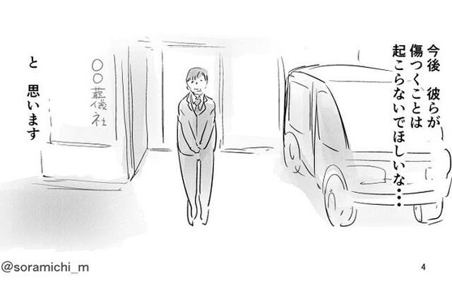 画像1: 「葬儀社の車から社名が消えた話」を描いた漫画に注目が集まっています。 「葬儀社の車から社名が消えた話」 漫画家の空路 恵(@soramichi_m)さんは、「葬儀社の車から社名が消えた話」という漫画を描いてTwitterに公開しました。 葬儀社の方から聞いた、葬儀社の車から社名が消えた話。 pic.twitter.com/Ef6C1vK2qE — 空路 恵 (@soramichi_m) 2017年7月3日 身内が亡くなった際、葬儀社の担当者と打ち合わせをしていた時のことです。 何気なく葬儀社の車を見ると社名がなく、普通の乗用車に見えたんだとか。 すると、ひょんなことから、葬儀社の担当者とその話題について話すことになったそうです。 担 [...] irorio.jp