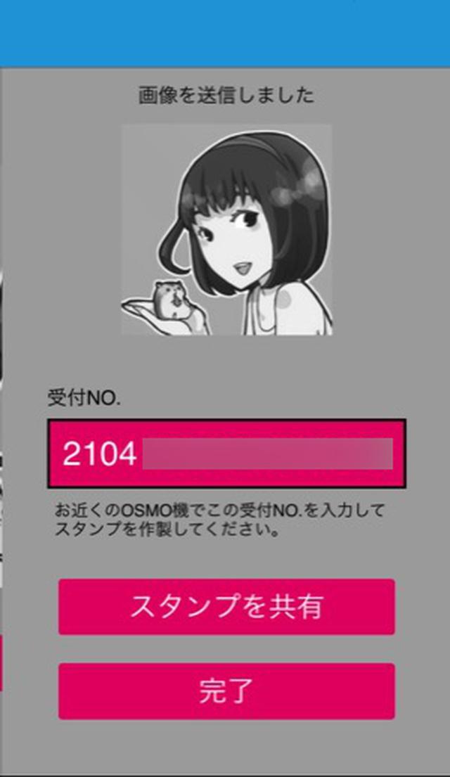 画像: アプリでデザインできるようになった♡ オリジナルスタンプが作れるシャチハタアプリ「OSMO」