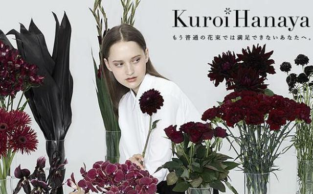 画像: ミステリアスでかっこいい!「黒い花」だけを扱う会員制のお花屋さんが会員の募集をスタート
