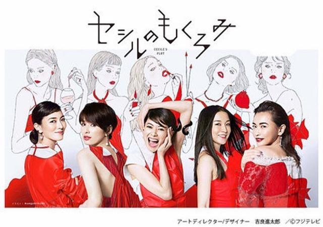 画像: ファッションが参考になるかも? 7月スタート、新ドラマの公式インスタグラムを要チェック☆