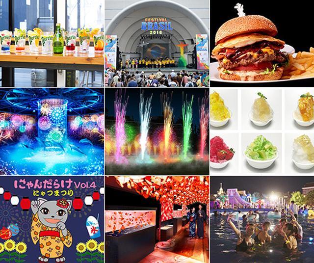 画像: 今週末のおすすめ東京イベント10選(7月15日~17日)