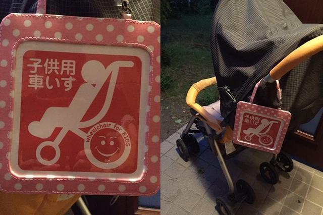 画像1: 乳幼児が車椅子に乗っていることを示す「プレート」に注目が集まっています。 このプレートを見かけたら... ある日、乳幼児の車椅子についてツイートしたきよきよ(@kiyokiyokingdom)さん。 【拡散希望】 お店やレストランなどの公共機関で『ベビーカー畳んでください』って言われてしまう。この様なプレートを見かけたら、身体に何らかのハンディキャップがある子供なので、配慮いただけます様お願い致します。 pic.twitter.com/CfGhiDA1Wx — きよきよ@RTありがとうございます (@kiyokiyokingdom) 2017年7月10日 乳幼児の車椅子が、よくベビーカーに間違えられてしまうそうです。 そのため、さまざま [...] irorio.jp