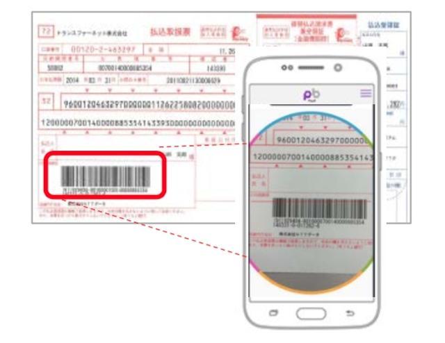 画像: コンビニへ行かずに振込票の支払いができちゃう!スマホ決済アプリ『PayB』が超絶便利そう♪
