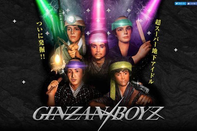 画像: 【取材】あす総勢60人の地下労働者がデビュー!超スーパー地下アイドル「GINZAN BOYZ」