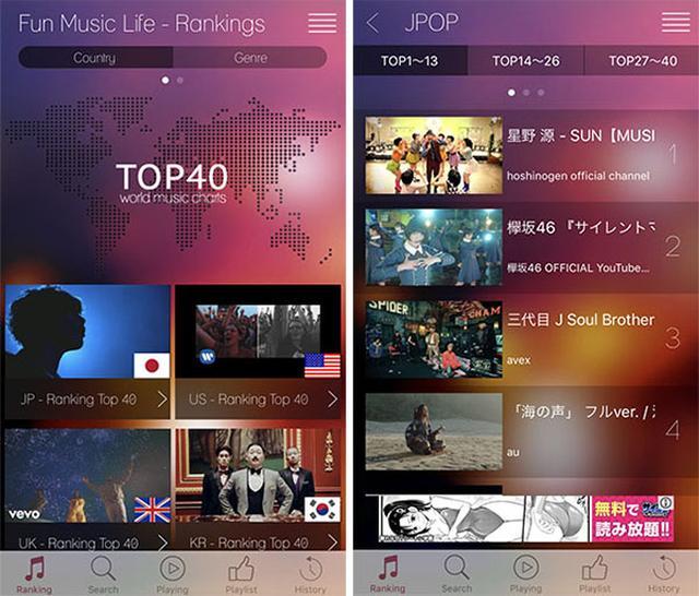 画像: Music FM、それともMusic Box? App Store無料ランキングトップ100内の音楽アプリを7つ比較!