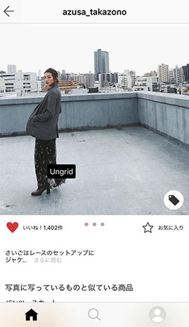 画像: インスタの投稿から似ているファッションアイテムが簡単に探せるアプリ「chao」がかなり使える♡