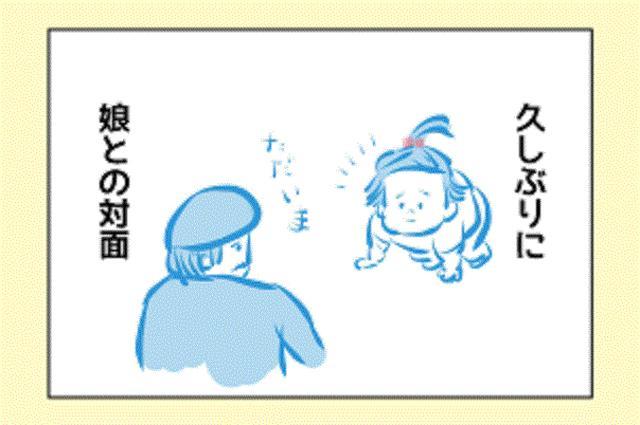 画像: 【4コマ】パパはギタリスト☆第6話「おならと感動」