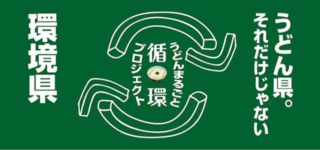 画像: 【取材】香川県では「うどん発電」が行われている!2014年は315万円の収入