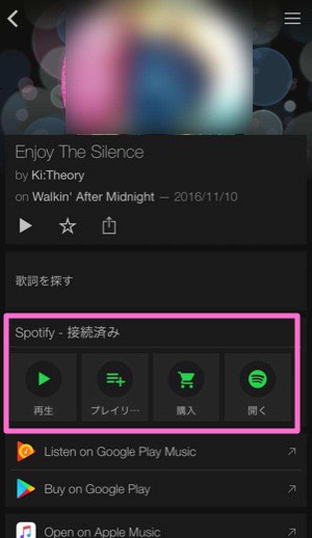 画像: SpotifyでもOK!鼻歌を検索してくれるアプリ「SoundHound」のApple Music連携が便利すぎて手放せない♩
