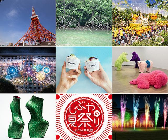 画像: 今週末のおすすめ東京イベント10選(8月11日~13日)