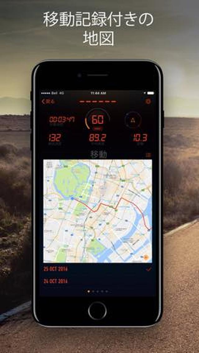 画像: 【今日の無料アプリ】480円→無料♪ブラウザーを録画することのできるアプリ「Camera Recorder」他、2本を紹介!