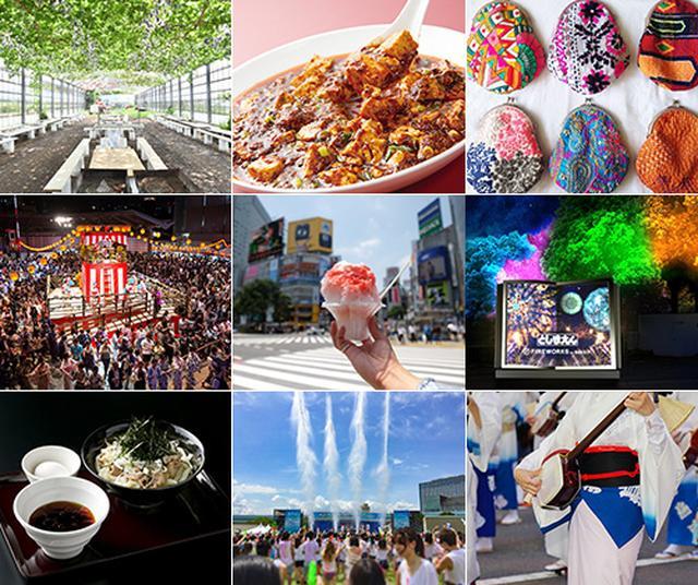 画像: 今週末のおすすめ東京イベント10選(8月26日~27日)