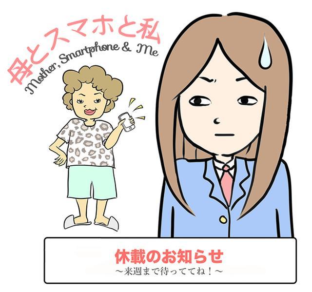 画像: 【スマホHow to漫画 母とスマホと私】休載のお知らせ〜来週まで待っててね!〜
