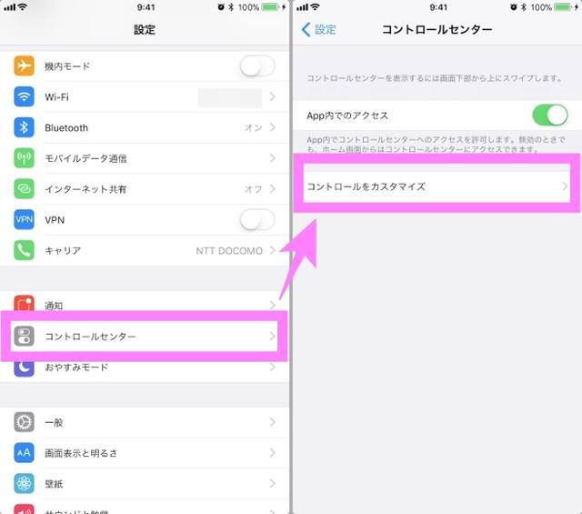 """画像: 【iOS 11】コンロールセンターが超便利に!カスタマイズで""""よく使う機能だけ""""を集められる♩"""
