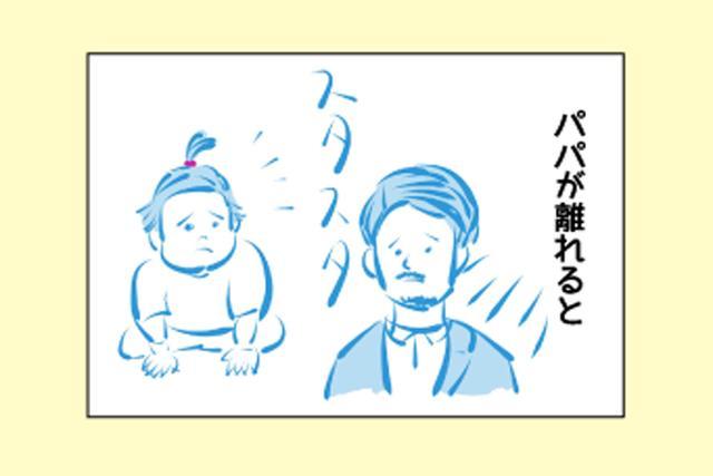 画像: 【4コマ】第14話「パパ離れ」☆パパはギタリスト