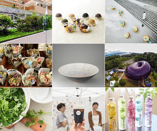 画像: 今週末のおすすめ東京イベント10選(9月23日~24日)