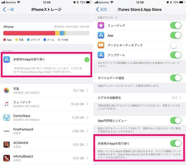 """画像: 【iOS 11】データは残してアプリ本体だけを削除! """"Appを取り除く""""機能が空き容量確保に超便利♪"""