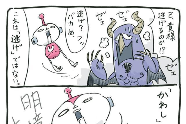 """画像: 【マンガ】第5回「苦しい環境から""""逃げる""""ではなく""""かわす""""」"""