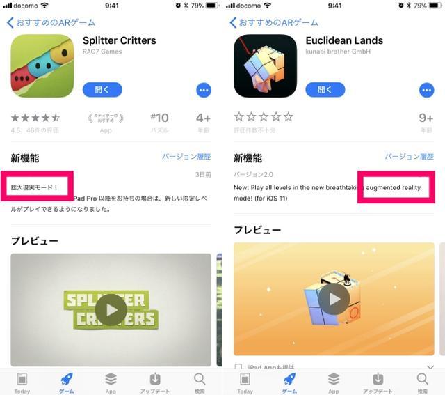 画像: 【iOS 11】現実と仮想がごちゃ混ぜに。iOS 11で話題のAR(拡張現実)ゲームってどんなもの?