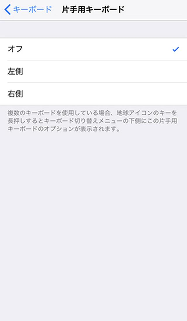 """画像: 【iOS 11】Plusサイズでも大丈夫。キーボードの新機能""""片手キーボード""""が便利に使える!"""