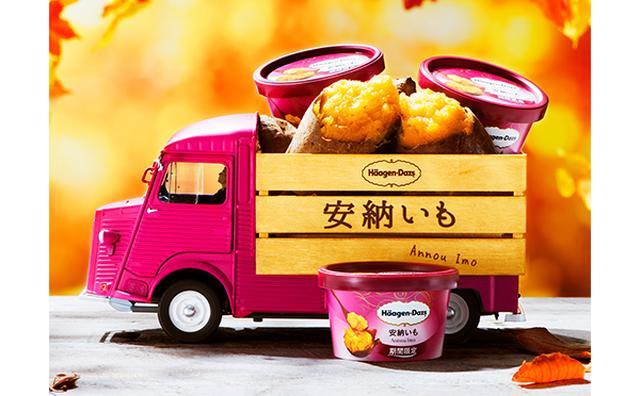 画像: 【本日発売】濃厚な甘みとホクホク食感を再現♡ハーゲンダッツの新作は秋を感じる「安納いも」!