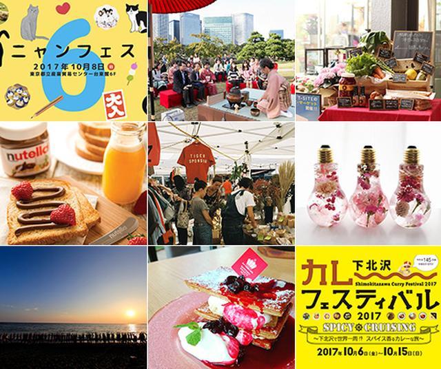 画像: 今週末のおすすめ東京イベント10選(10月7日~10月9日)