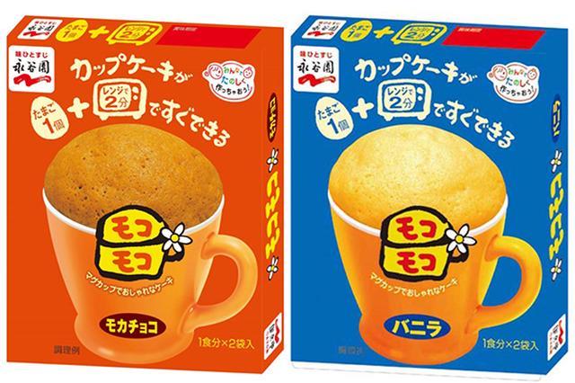 画像: 永谷園「モコモコマグカップケーキ」に懐かしいの声!再現レシピを試してみた
